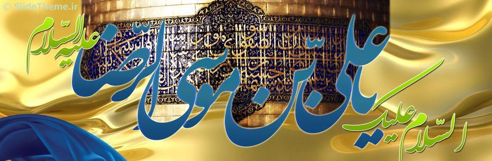 هاست اصفهان ضامن